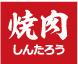 焼肉弁当ロゴ