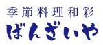 ヘルシー彩り弁当 お茶付きロゴ