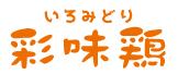 鶏ハンバーグ&鶏ミニ重ロゴ