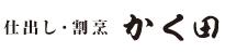 彩り御膳 お茶付きロゴ