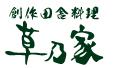 炭焼鶏ハラミ弁当ロゴ