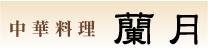 蘭ーらんー デザート・茶付きロゴ