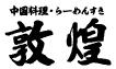 温まるフカヒレ&麻婆豆腐弁当 お茶付きロゴ