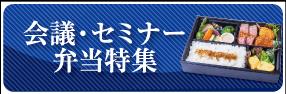 会議・セミナー弁当特集バナー画像