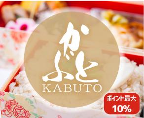 かぶと-KABUTO-