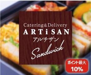 アルチザン サンドイッチ