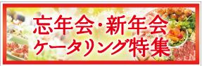 忘年会・新年会ケータリング特集