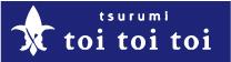鶴見三ツ星フレンチ革命 toitoitoiロゴ