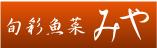 割烹 旬彩魚菜みやロゴ