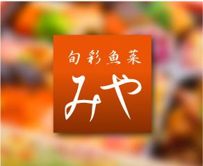 割烹 旬彩魚菜みや