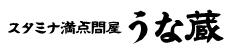 """あっちっち鰻重""""蘭""""ロゴ"""