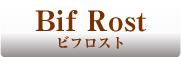 特上牛フィレカツ&ローストビーフ飯弁当ロゴ