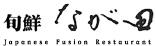 旬鮮 なが田ロゴ