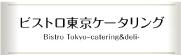ビストロ東京ケータリングロゴ