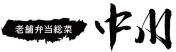 老舗弁当惣菜 中川ロゴ
