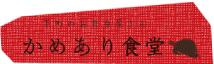 松花堂弁当ロゴ