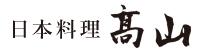 日本料理 高山ロゴ