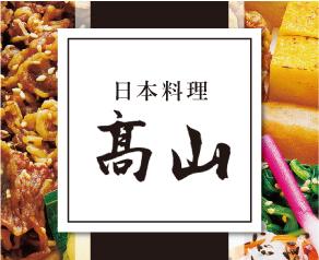 日本料理 高山