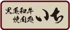 黒毛和牛のハネシタ2段重ロゴ