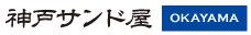 神戸サンド屋 岡山店ロゴ
