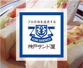 BT1711神戸サンド屋岡山店_09