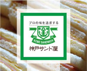 神戸サンド屋 広島店