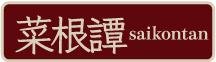 菜根譚~サイコンタン~ 吉祥ロゴ