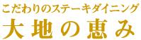 大地の恵みスペシャル弁当ロゴ