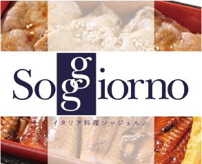イタリア料理 ソッジョルノ