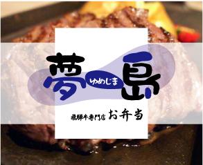 飛騨牛専門店  夢島