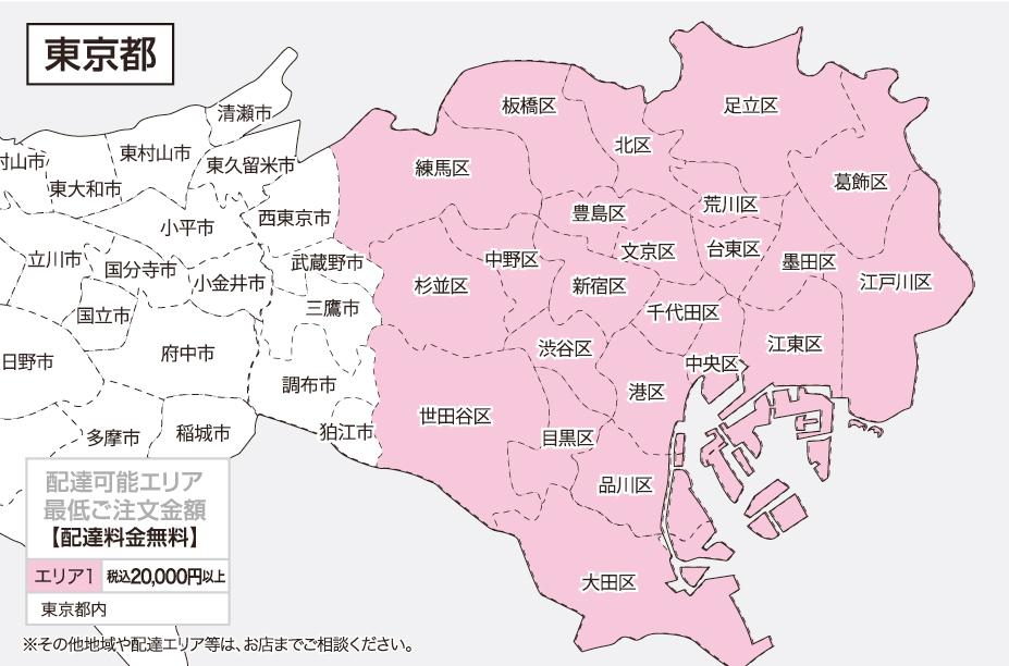 赤坂料亭「球磨川」(くまがわ)配達可能エリア