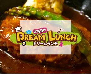 【DREAMLUNCH】ドリームランチ