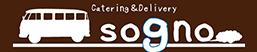 ケータリング&デリバリー Sogno《ソーニョ》ロゴ
