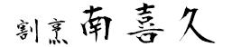 莉夕(りゆ)ロゴ