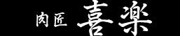 肉匠 喜楽ロゴ