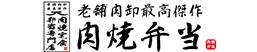 牛カルビと季節の惣菜幕の内弁当ロゴ