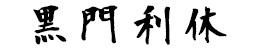 特選黒毛和牛すき焼き御膳(炊き込みご飯)ロゴ