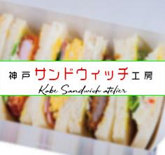 一覧神戸サンドウィッチ工房