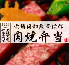 一覧肉焼き弁当