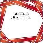 QUEEN'Sバリューコース ~お一人様 2,160円コース~画像