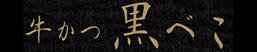 特製とろける黒毛和牛揚げバーグ丼黒胡椒味 200gロゴ